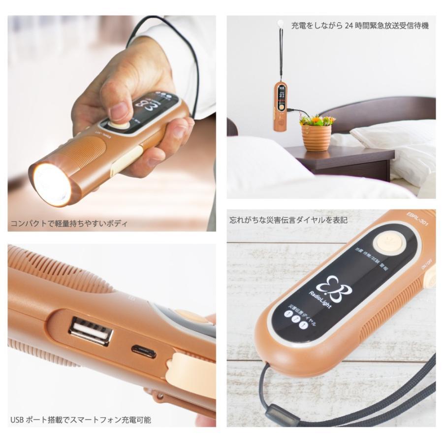 防災多機能ラジオライト EBRL-301 緊急放送対応|suteki-catalog|03