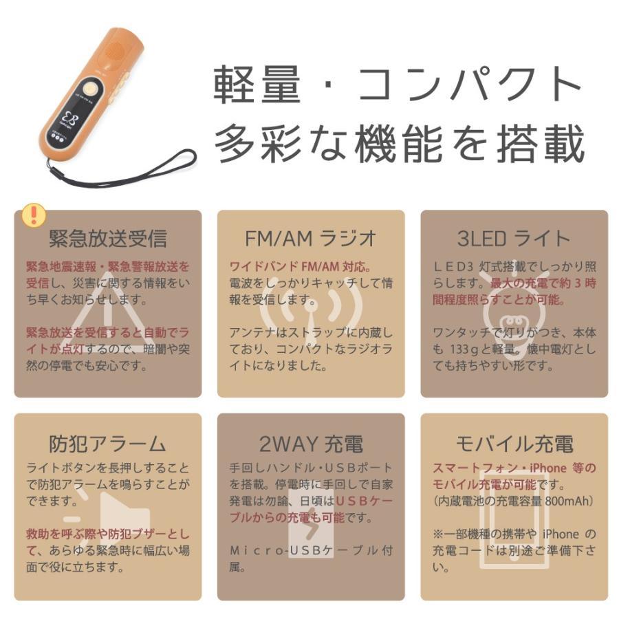 防災多機能ラジオライト EBRL-301 緊急放送対応|suteki-catalog|04