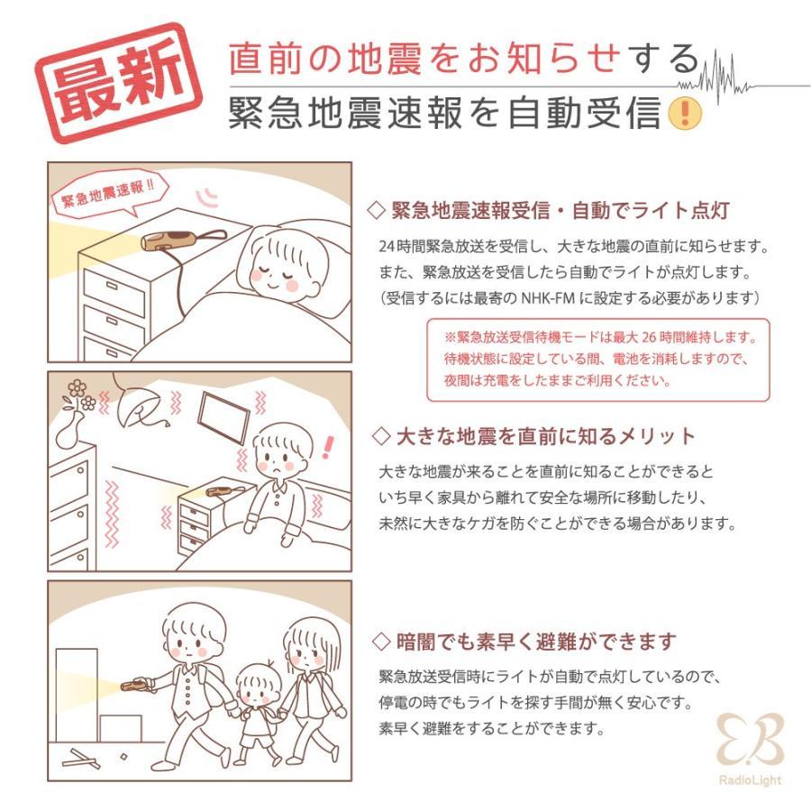 防災多機能ラジオライト EBRL-301 緊急放送対応|suteki-catalog|06