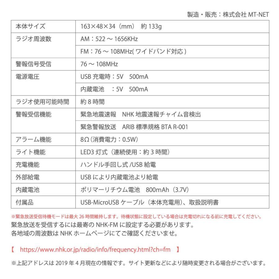 防災多機能ラジオライト EBRL-301 緊急放送対応|suteki-catalog|07