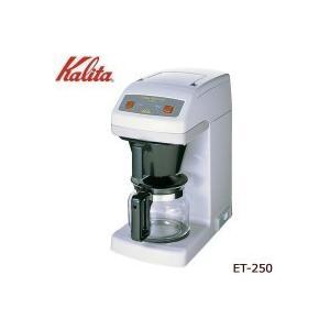コーヒーマシン コーヒーマシーン ステンレス 大容量 業務用コーヒーマシン ET-250