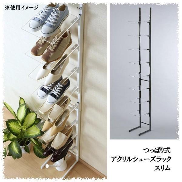 靴箱 靴箱 つっぱり棒 シューズボックス 突っ張り つっぱり式 アクリルシューズラック スリム 高さ〜270cm