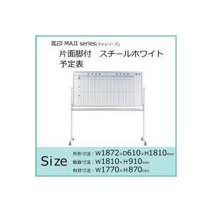 馬印 MAJI series(マジシリーズ)片面脚付 スチールホワイト 予定表 W1872×D610×H1810mm MV36TMN(文具)