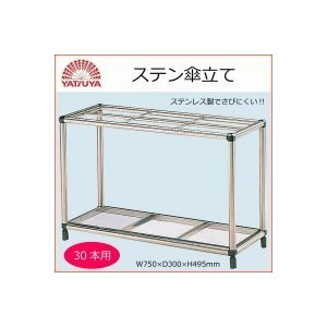八ツ矢工業(YATSUYA) ステン傘立て 30本用 40047(玄関収納)