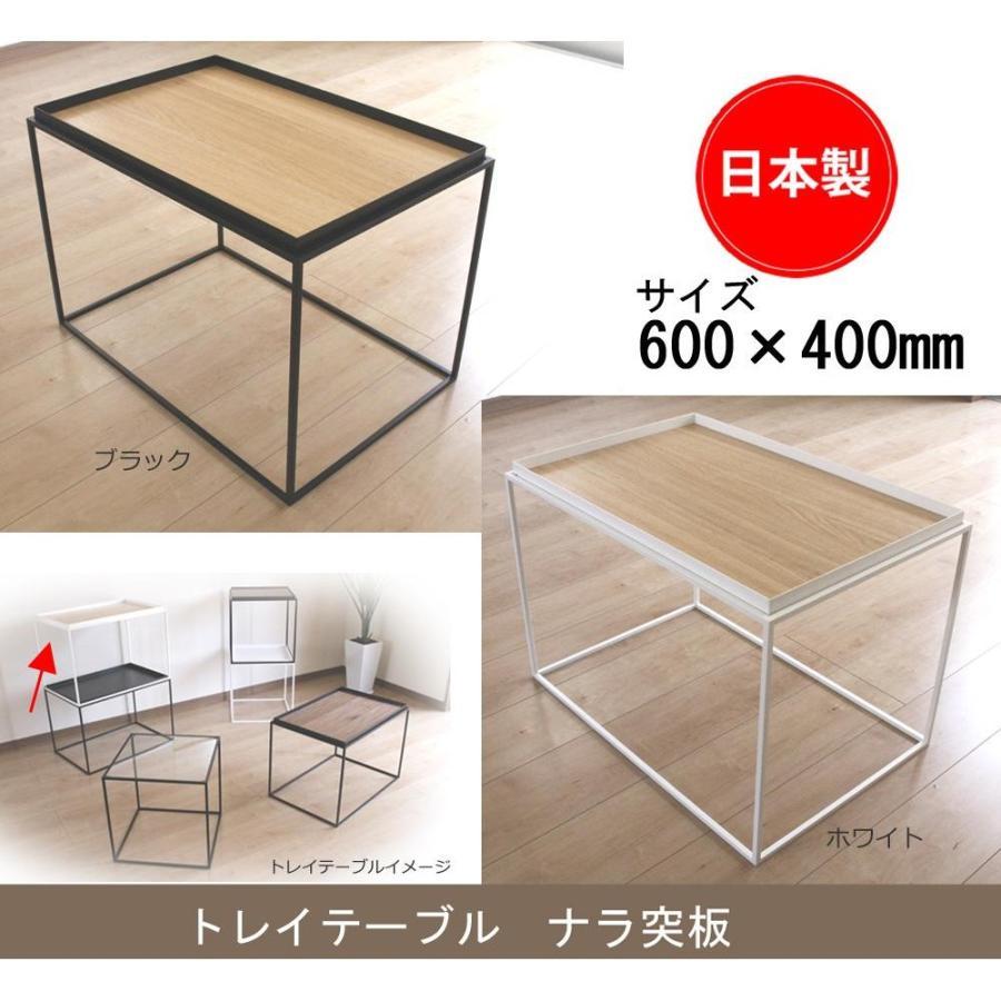 トレイテーブル サイドテーブル 600×400mm ナラ突板 ブラック・HBN-042(家具 イス トレイテーブル サイドテーブル 600×400mm ナラ突板 ブラック・HBN-042(家具 イス テーブル)