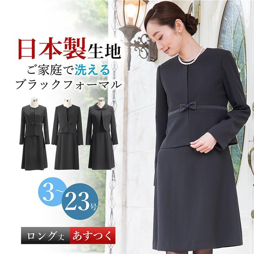 喪服 レディース 50代 ロング丈 ブラックフォーマル スーツ 礼服 ワンピース 女性 入学式 20代 30代 40代 大きいサイズ 小さいサイズ 安い 洗える sutekitaiken
