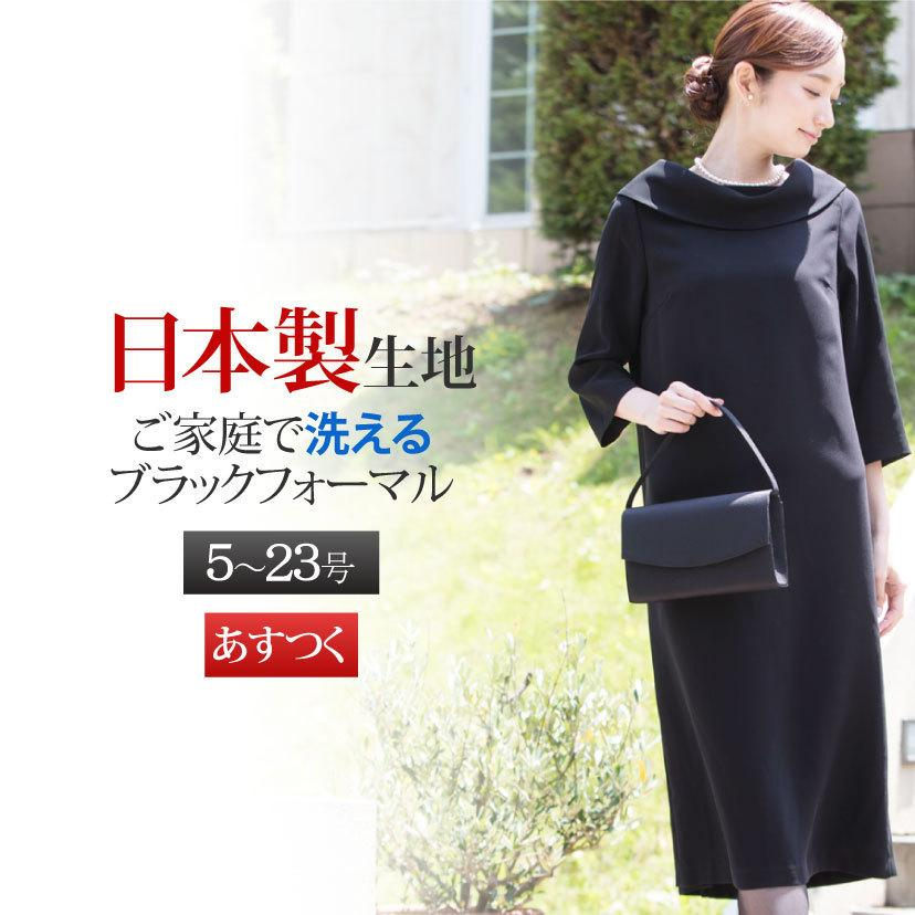 喪服 レディース 洗える ロング丈 ワンピース 礼服 夏 ブラックフォーマル ロールカラー 20代 30代 40代 50代 ゆったり 大きいサイズ 小さいサイズ|sutekitaiken