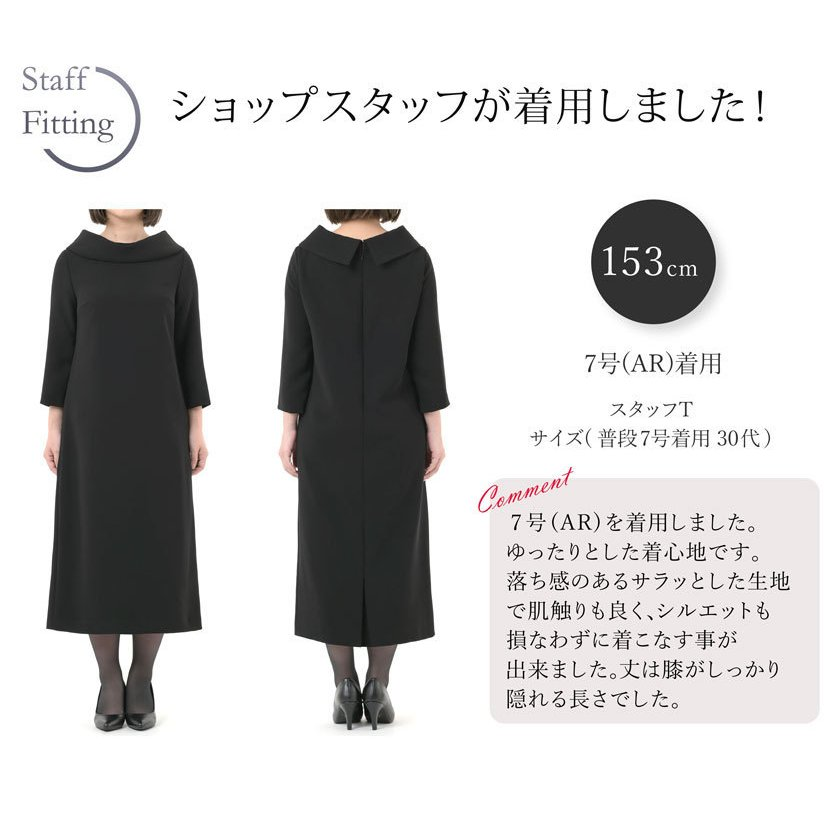 喪服 レディース 洗える ロング丈 ワンピース 礼服 夏 ブラックフォーマル ロールカラー 20代 30代 40代 50代 ゆったり 大きいサイズ 小さいサイズ|sutekitaiken|16