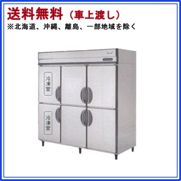 冷凍冷蔵庫 インバーター制御Aシリーズ 内装ステンレス鋼板 幅1790×奥行800×高1950mm ARD-182PMD-L メーカー直送