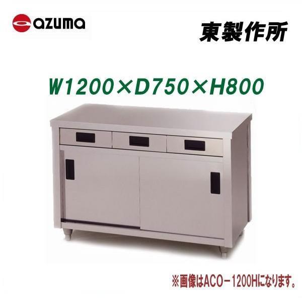 東製作所 業務用調理台・片面引出し付片面引違戸 ACO-1200Y 1200×750×800 新品 ※個人宅・個人名義配送不可商品になります。