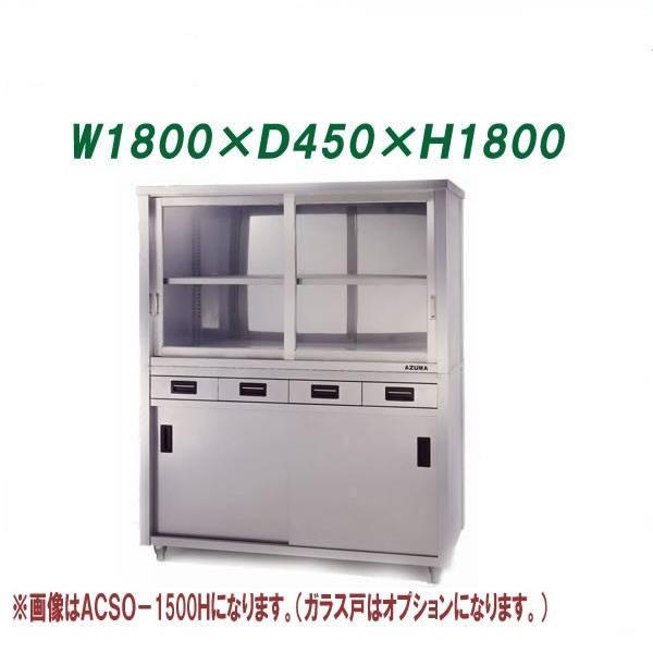 東製作所 業務用食器戸棚・片面引出し付片面引違戸 ACSO-1800K 1800×450×1800 新品 ※個人宅・個人名義配送不可商品になります。