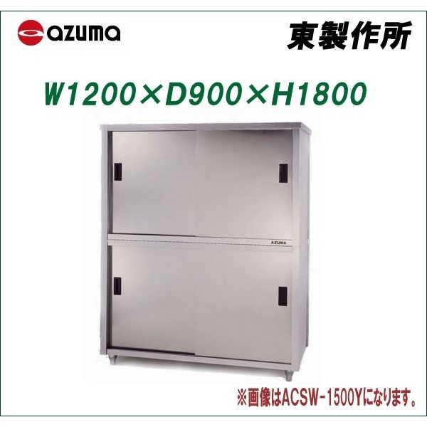 東製作所 業務用食器戸棚・両面引違戸 ACSW-1200L 1200×900×1800 新品 ※個人宅・個人名義配送不可商品になります。