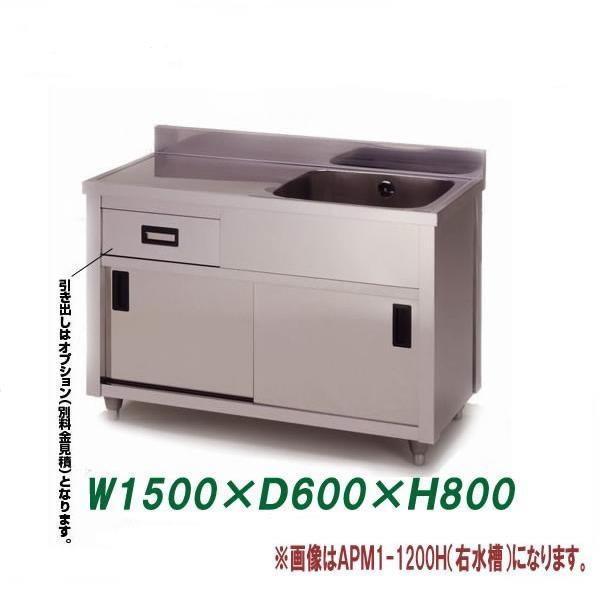 東製作所 業務用一槽水切キャビネットシンク APM1-1500H 1500×600×800 新品 ※個人宅・個人名義配送不可商品になります。