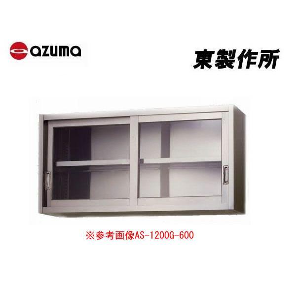 東製作所 業務用ステンレス吊戸棚 AS-1800G-750 1800×350×750 新品 ※個人宅・個人名義配送不可商品になります。