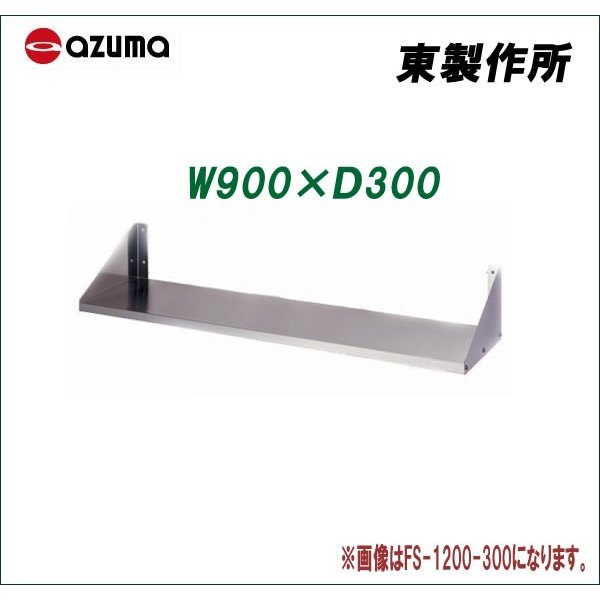 東製作所 業務用平棚[組立式] FS-900-300 900×300 新品 ※個人宅・個人名義配送不可商品になります。