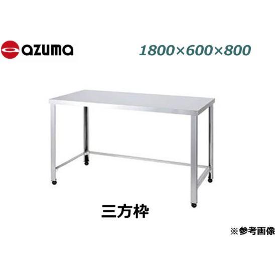 東製作所 三方枠作業台 HTSA-1800 1800×600×800 新品 ※個人宅・個人名義配送不可商品になります。