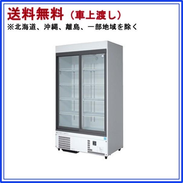 福島工業 フクシマ 冷凍機内蔵型 リーチインショーケース 幅900mm 奥行450mmタイプ MSU-090GHWSR メーカー直送 新品