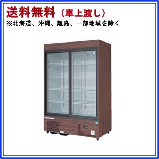 福島工業 フクシマ 冷凍機内蔵型 リーチインショーケース 幅1200mm 奥行450mmタイプ MSU-120GHMSR メーカー直送 新品