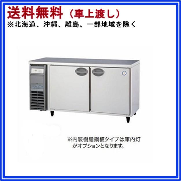 福島工業 フクシマ 冷蔵庫 幅1500mm 奥行600mmタイプ YRC-150RE2 メーカー直送 新品