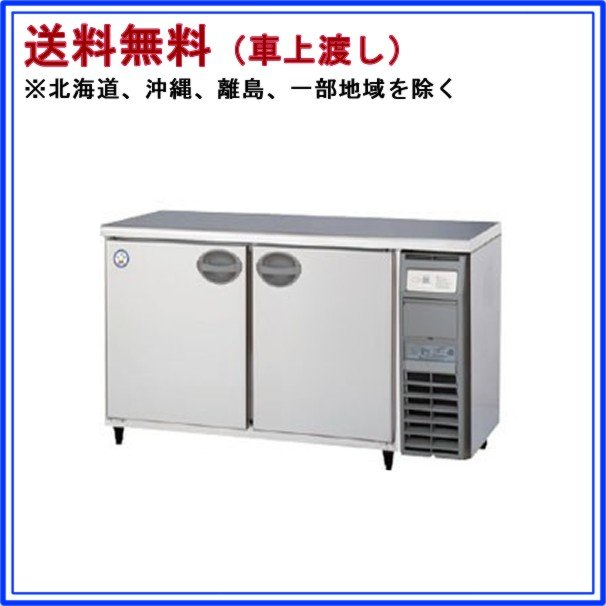 福島工業 フクシマ 冷蔵庫 幅1500mm 奥行750mmタイプ YRW-150RM2-R メーカー直送 新品