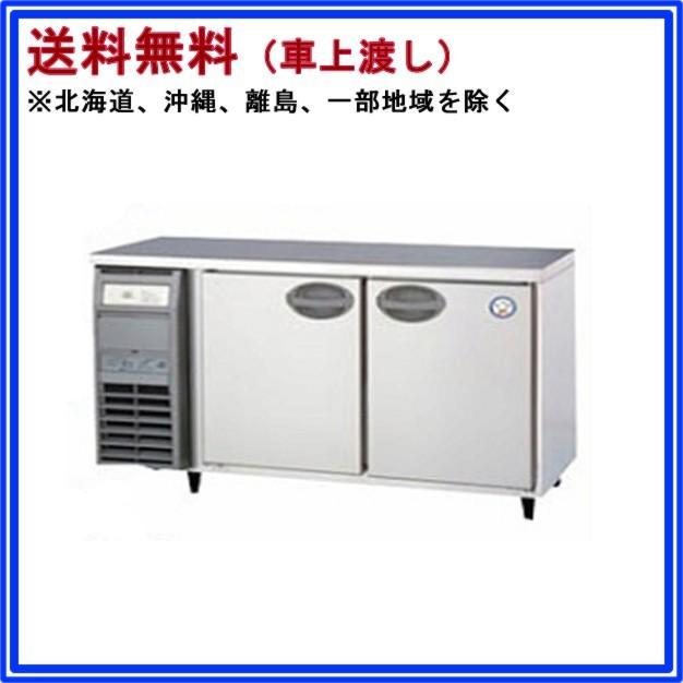 【銀行振込限定価格】福島工業 フクシマ 冷蔵庫 幅1200mm 奥行600mmタイプ YRC-120RM2 メーカー直送 新品