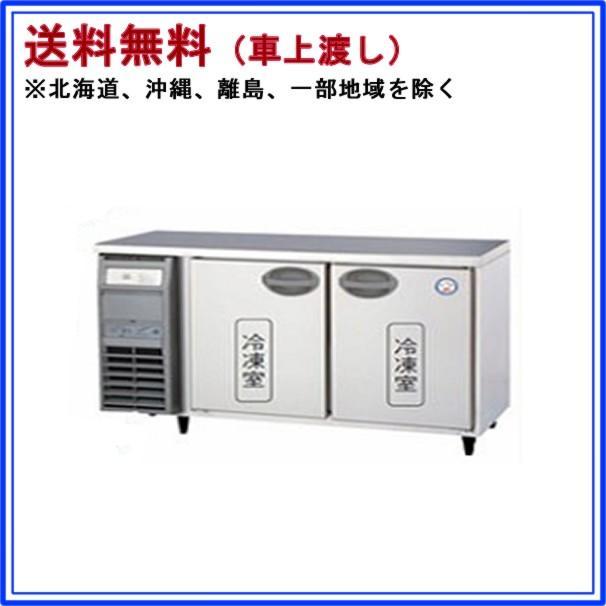 【銀行振込限定価格】福島工業 フクシマ 冷凍庫 幅1200mm 奥行600mmタイプ YRC-122FE2 メーカー直送 新品
