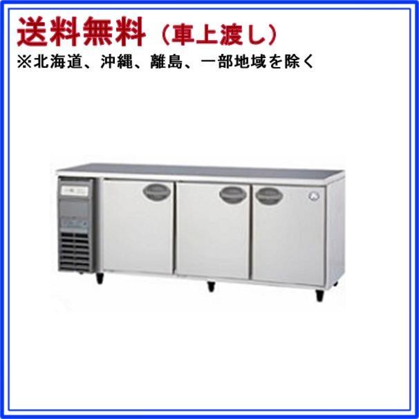 【銀行振込限定価格】福島工業 フクシマ 冷蔵庫 幅1800mm 奥行600mmタイプ YRC-180RM2 メーカー直送 新品