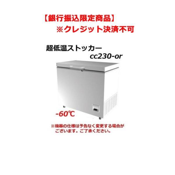 【銀行振込限定価格】シェルパ 超低温冷凍ストッカーcc230-or -60℃