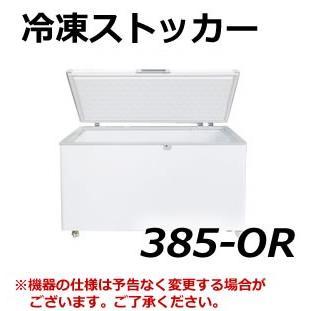 シェルパ 冷凍ストッカー 385-OR  W1356×D758×H825 【メーカー直送/代引不可】