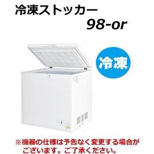 シェルパ 冷凍ストッカー 98-OR W574×D564×H845  容量:98L 【メーカー直送/代引不可】