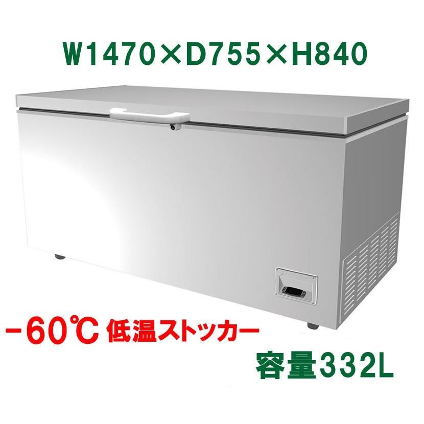 シェルパ 超低温冷凍ストッカー cc330-or -60℃ 【メーカー直送/代引不可】