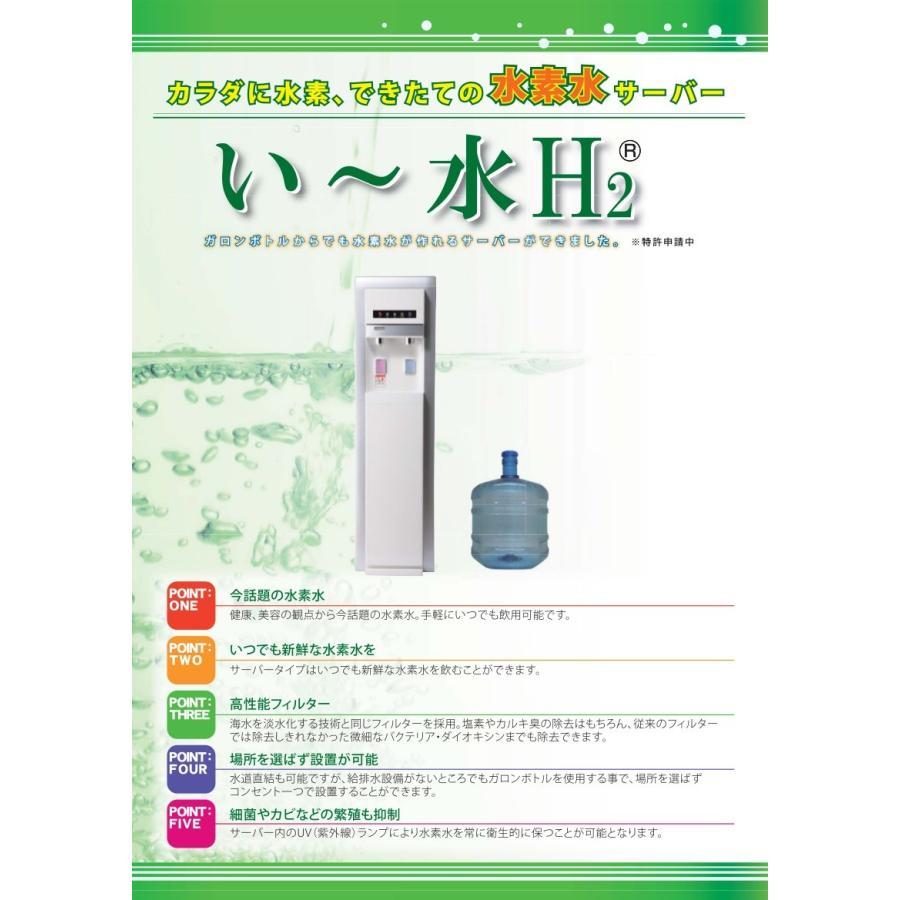 活性酸素対策 純水から作る 水素水サーバー い〜水H2|suwako-mall|02