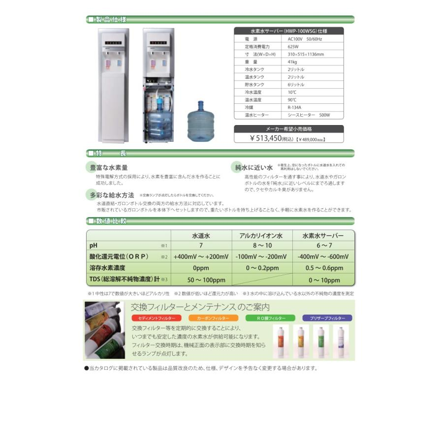活性酸素対策 純水から作る 水素水サーバー い〜水H2|suwako-mall|03