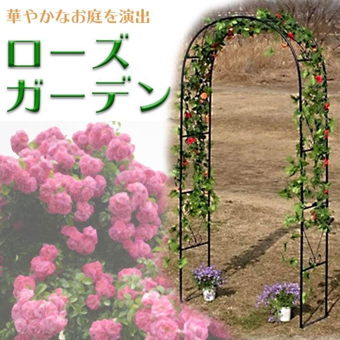 ローズガーデン ローズアーチ パーゴラ アーチ 薔薇 ガーデンアーチ バラ ローズ ガーデン テレリス バラアーチ つるバラ 庭 ガーデニング