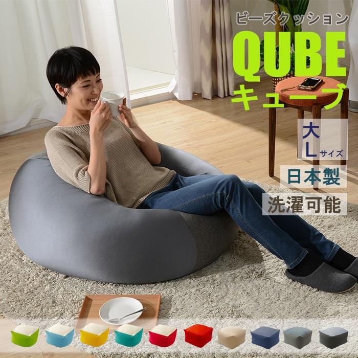 ビーズクッション L キューブ クッション ジャンボ ビーズ フロア ソファ 1人掛け 1人用 洗える カバー 日本製 おしゃれ 人気 おすすめ