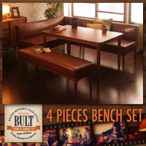 ダイニングテーブルセット 4点セット レトロ カフェ風 ブルト(テーブル+ソファ1脚+アームソファ1脚+ベンチ1脚) 右アーム W120