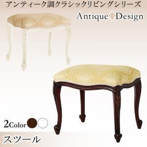 アンティーク調 家具 家具 スツール 1P クラシック リビング 家具
