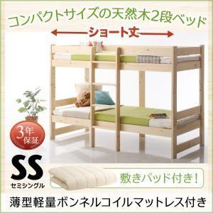 2段ベッド 二段ベッド 天然木2段ベッド 木製二段ベッド 子供用 セミシングル ショート丈 ショート丈 薄型軽量ボンネルコイルマットレス 敷パッド付き