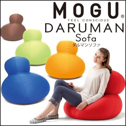 (日本製)MOGUダルマンソファ本体カバー付daruman_mogu_cvset サイズ約直径60cm×高さ75cm MOGU正規品 新感触パウダービーズクッション(インテリアファブリック
