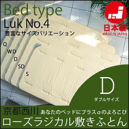 (京都西川) ローズラジカル敷きふとん Bed type Luk No.4 ベッド対応型 ダブル (寝具/敷きふとん/マットレス/ダブル/ローズラジカル/ダブルウェーブ/高反発/腰