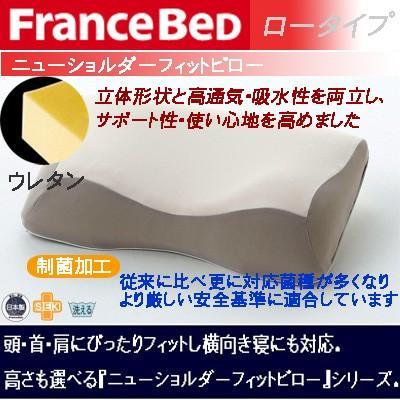 (日本製)フランスベッド社製ピロー ニューショルダーフィットピロー低反発フォーム lowreboundl_fra_35826 ロータイプ 31×50cm インテリア/寝具/ファブリッ