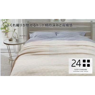 (西川リビング)(TFP-23) 24+ ベッドスプレッド 220×260cm ダブルサイズ(2126-33077)(インテリア 寝具 収納 寝具 ベッドカバー(ベッドスプレッド) ダブル用 ダブル用