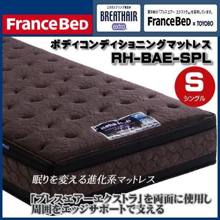 (フランスベッド Reha tech) ボディコンディショニングマットレスRH-BAE-SPL rh-bae-spl_fb_s シングルサイズ 仕入れ商品のためキャンセル不可