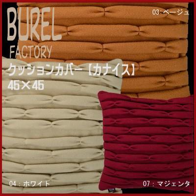 BUREL FACTORYブレルファクトリー クッションカバー「カナイス」「テルハス」 sm_burel_cushion05 サイズ 40×40cm (インテリア/ファブリック/クッションカバ