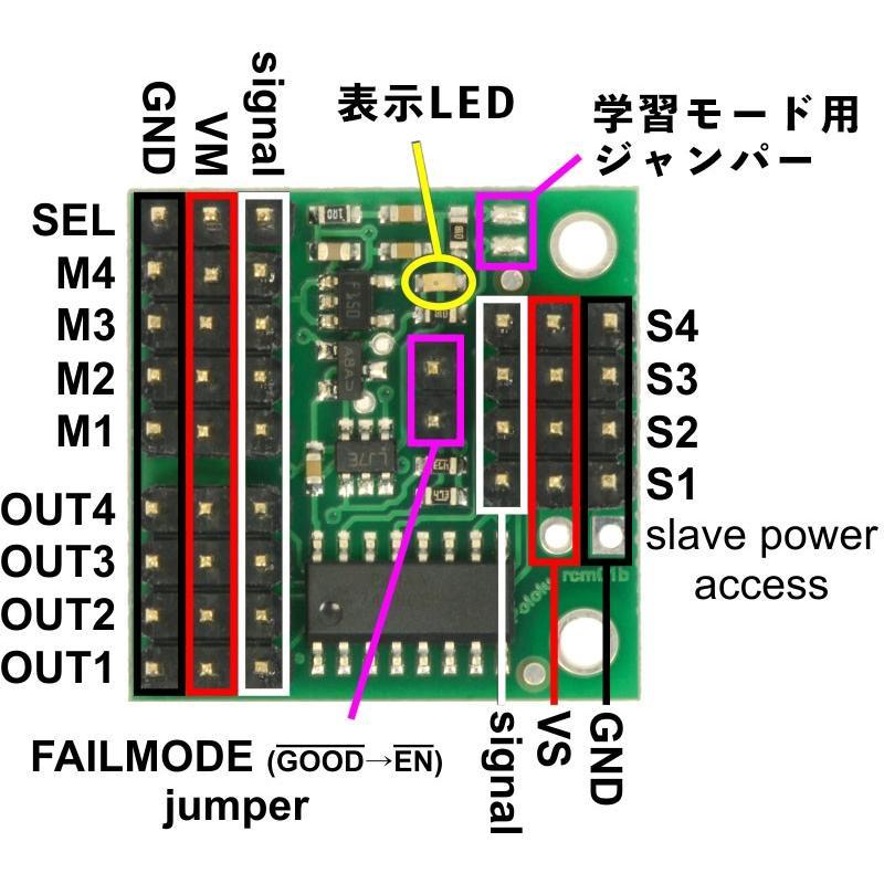 Pololu 4-チャンネル RC サーボ マルチプレクサー (組立て済み) suzakulab 04
