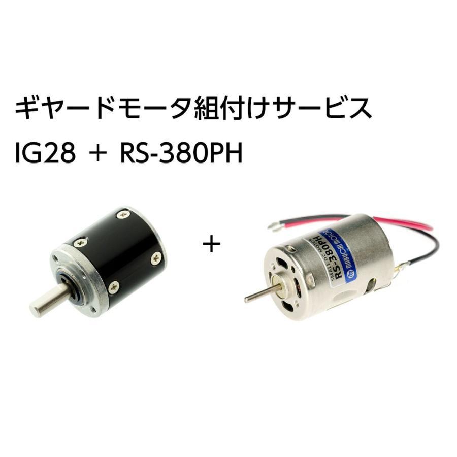 マブチモーター RS-380PH-4045 + IG28 1/4 Dカット軸 オールメタル仕様