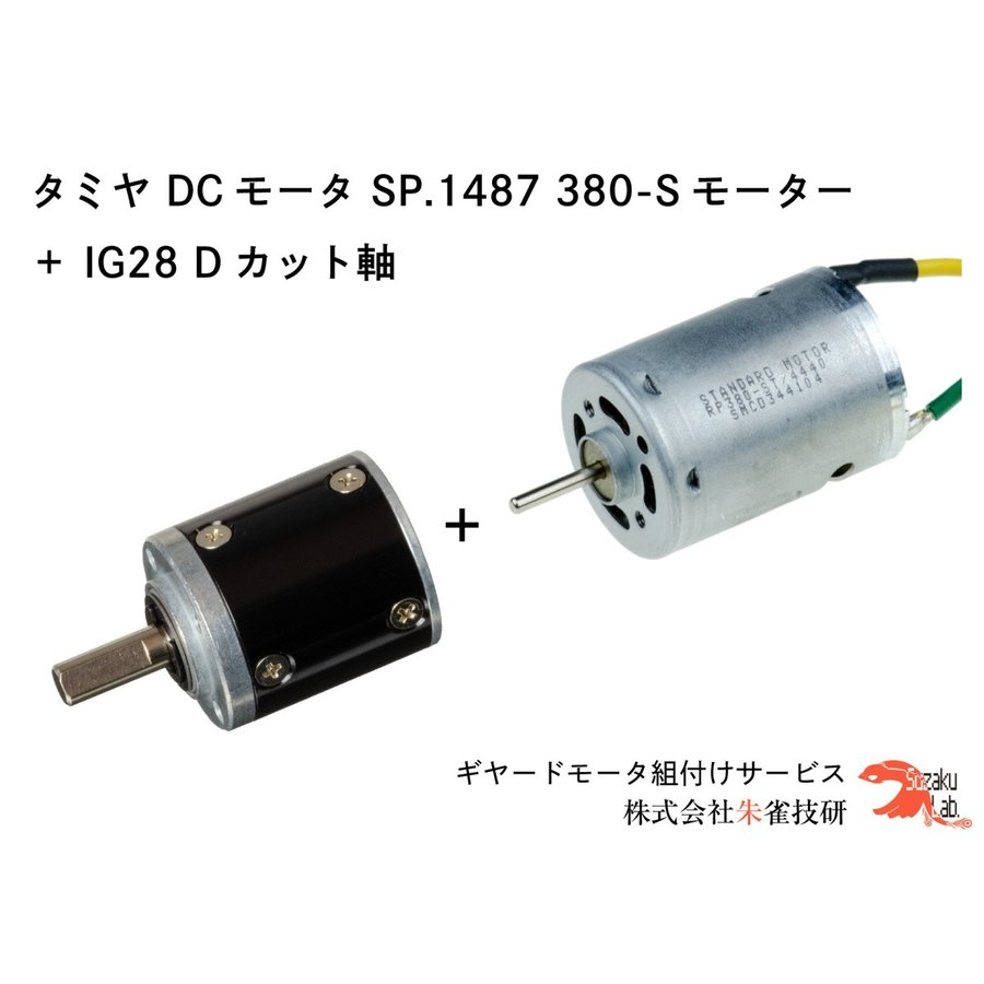 タミヤ DCモータ SP.1487 380-Sモーター + IG28 1/5 Dカット軸