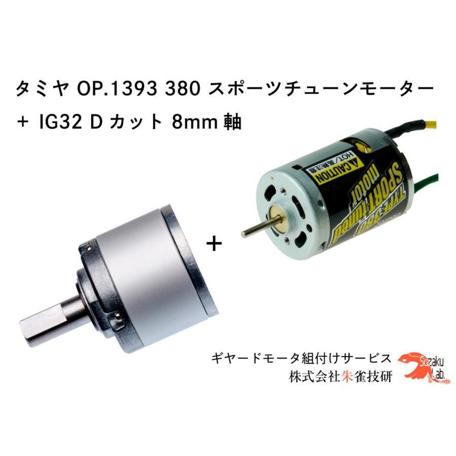 タミヤ OP.1393 380 スポーツチューンモーター + IG32 1/264 Dカット 8mm軸