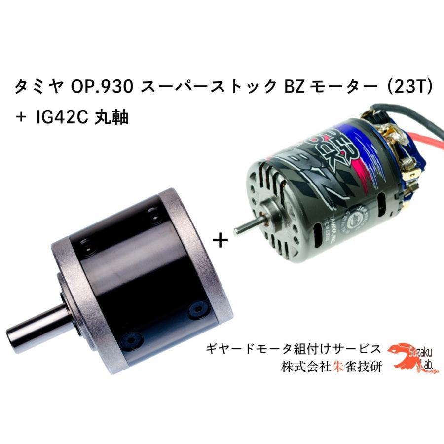 タミヤ OP.930 スーパーストックBZモーター (23T) + IG42C 1/212 丸軸