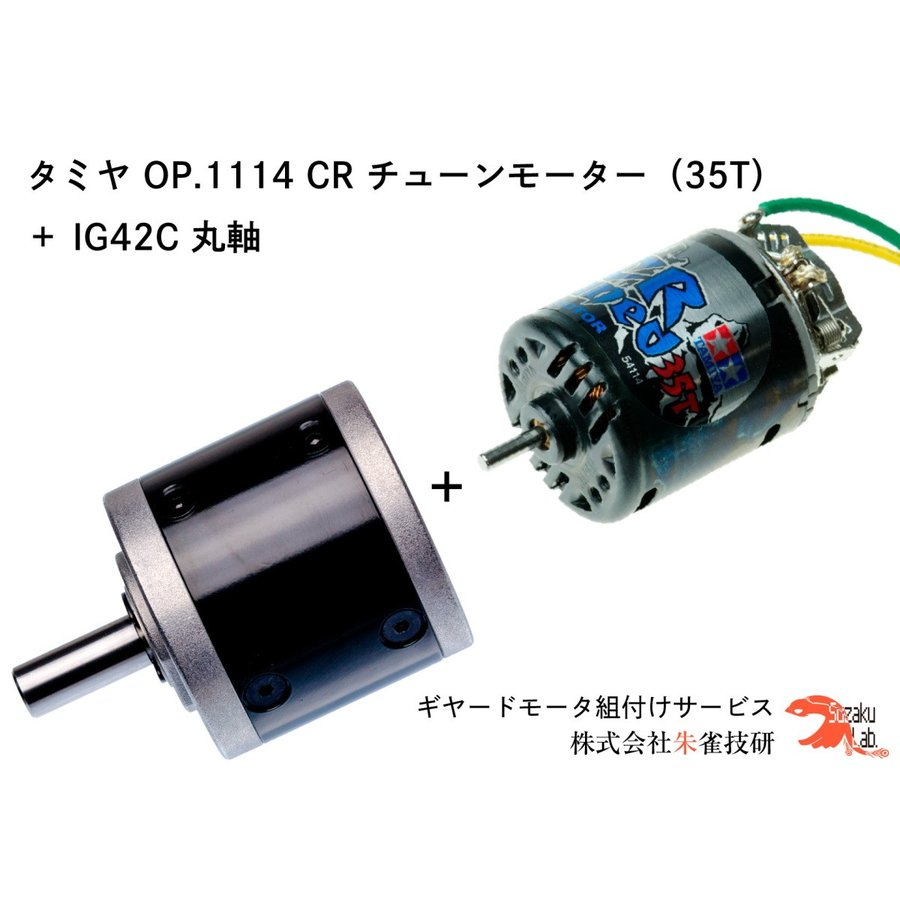 タミヤ OP.1114 CR チューンモーター(35T) + IG42C 1/504 丸軸 オールメタル仕様